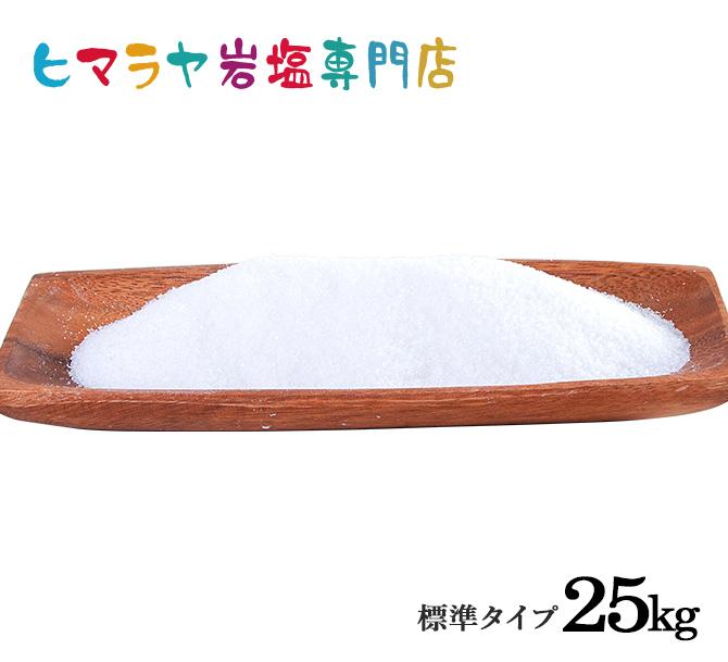 岩塩 本物 ヒマラヤ岩塩 岩塩ランプ ソルトランプ バスソルト 入浴剤 商舗 なども取り扱っています 食用 送料無料 ホワイト岩塩標準タイプ25kg入り