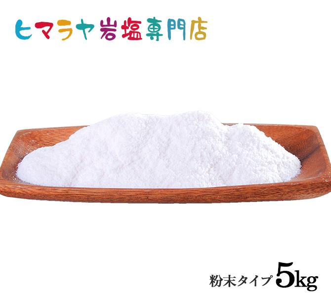 最安値 岩塩 ヒマラヤ岩塩 岩塩ランプ ソルトランプ バスソルト 新作 入浴剤 ピンク岩塩粉末タイプ5kg 食用 送料無料 なども取り扱っています 1kg×5袋