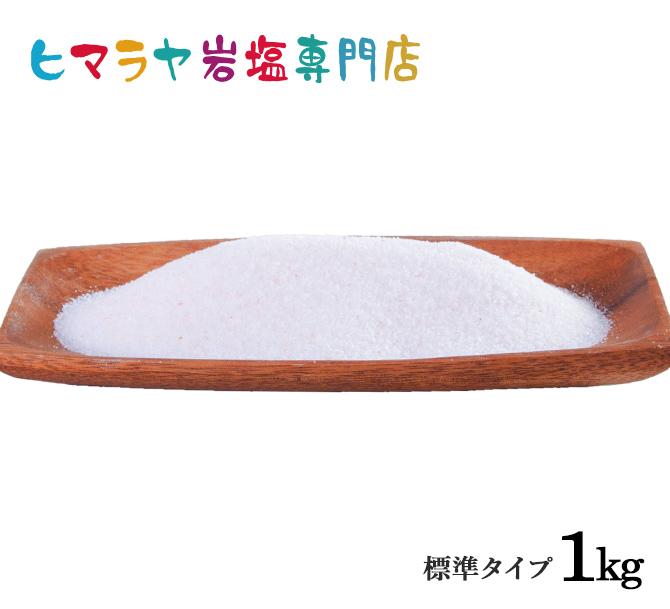 岩塩 ヒマラヤ岩塩 岩塩ランプ 人気ブレゼント ソルトランプ バスソルト なども取り扱っています 食用 記念日 入浴剤 ピンク岩塩標準タイプ1kg