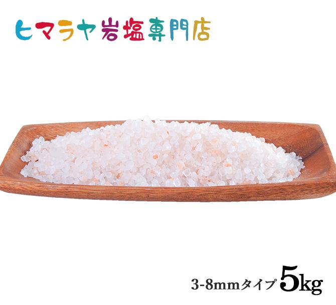 岩塩 ヒマラヤ岩塩 岩塩ランプ ソルトランプ バスソルト 入浴剤 食用 ショッピング ピンク岩塩約3-8mmタイプ5kg 送料無料 なども取り扱っています 秀逸 1kg×5袋