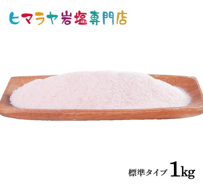 岩塩 ヒマラヤ岩塩 岩塩ランプ ソルトランプ 超特価 バスソルト レッド岩塩標準タイプ1kg 食用 なども取り扱っています 高級品 入浴剤