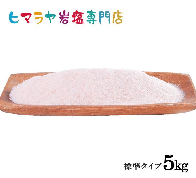 岩塩 ヒマラヤ岩塩 岩塩ランプ ソルトランプ バスソルト 評判 入浴剤 未使用 食用 送料無料 なども取り扱っています 1kg×5袋 レッド岩塩標準タイプ5kg