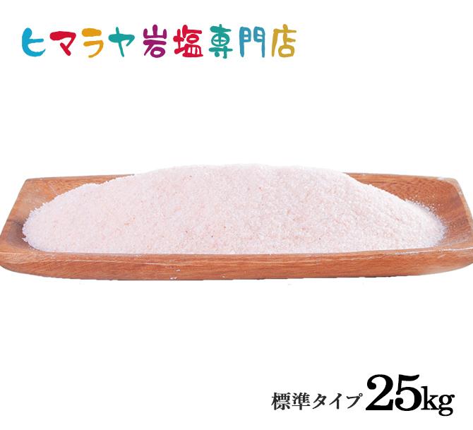 岩塩 休日 ヒマラヤ岩塩 岩塩ランプ ソルトランプ バスソルト 毎日がバーゲンセール レッド岩塩標準タイプ25kg 食用 入浴剤 送料無料 なども取り扱っています