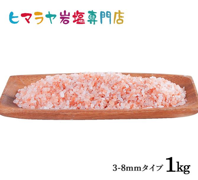 岩塩 海外限定 ヒマラヤ岩塩 男女兼用 岩塩ランプ ソルトランプ バスソルト 食用 入浴剤 レッド岩塩約3-8mmタイプ1kg なども取り扱っています