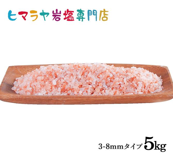 岩塩 ヒマラヤ岩塩 岩塩ランプ ソルトランプ バスソルト 5☆好評 店舗 入浴剤 レッド岩塩約3-8mmタイプ5kg 送料無料 食用 なども取り扱っています 1kg×5袋