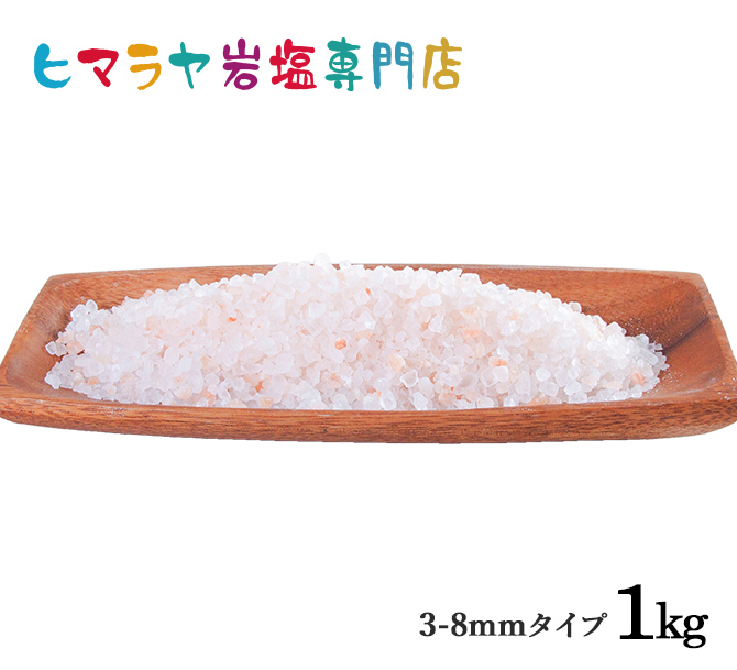岩塩 ヒマラヤ岩塩 送料込み 送料無料 1kg入り ピンク岩塩3-8mmタイプ 食用 送料無料 大注目
