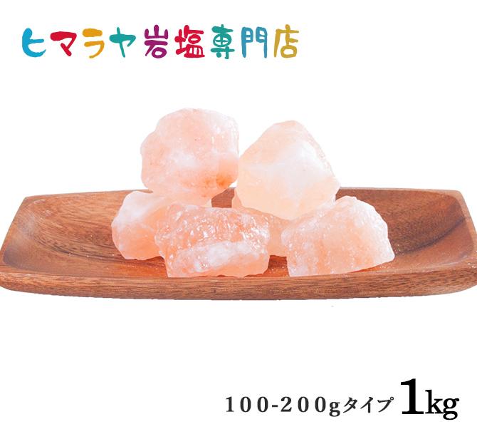 岩塩 プレゼント ヒマラヤ岩塩 トラスト 送料込み 1kg入り 送料無料 食用 ピンク岩塩100-200gタイプ