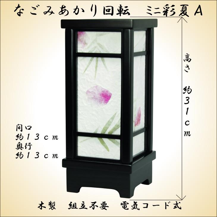照明 創作行灯 ミニ彩夏A 廻転 高さ約31cm 電気コード式