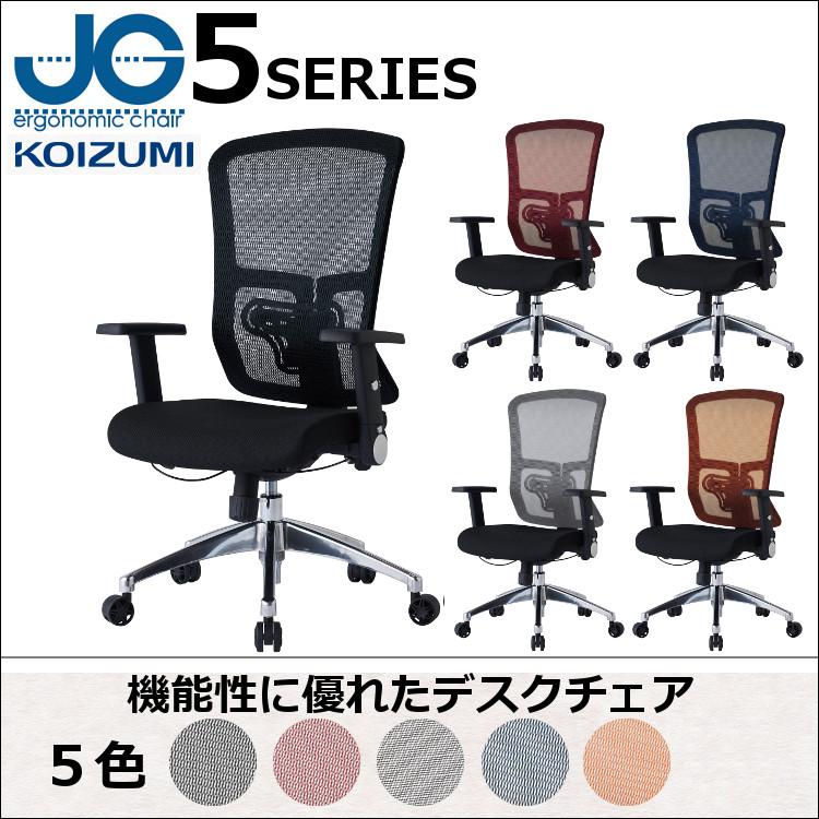 コイズミ メッシュオフィスチェア JG5 「全5色」 肘付き KOIZUMI