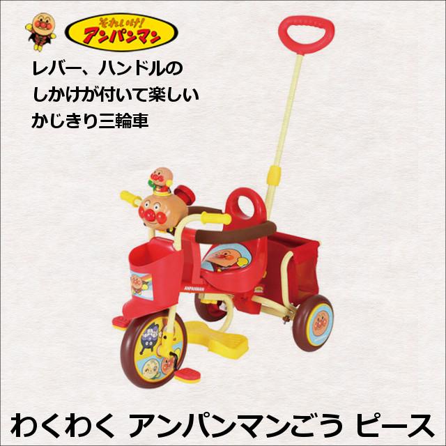 三輪車 わくわくアンパンマンごう ピース エムアンドエム