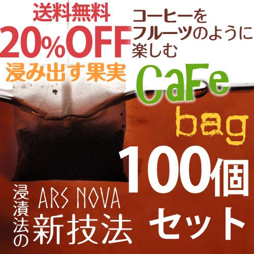 20%OFF 【 100個セット カフェバッグ 】コーヒーをフルーツのように楽しむカフェドフルッタ スペシャルティ