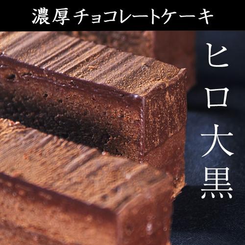 4種類の最高級チョコレートをサンドしたケーキ ☆ポイント10倍☆コーヒーに合うをコンセプトに開発した絶品濃厚 安売り チョコレートケーキ ヒロ大黒 ビターな大人のケーキ 上等 クール代金込み