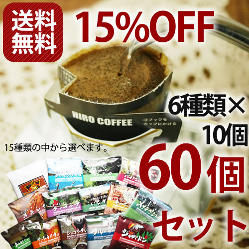 選べる6種類 推奨 ドリップコーヒーがお得 全品ポイント10倍 送料無料 15%OFF ドリップコーヒー60個セット まとめ買いがお得 珈琲 ドリップコーヒー プレゼント お中元 スペシャリティコーヒー ギフト コーヒー豆