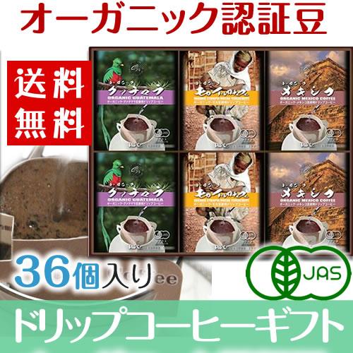 【送料無料】 お歳暮 ドリップコーヒー ギフト 【 自家焙煎 ドリップ コーヒー 】 オーガニック コーヒー36個入