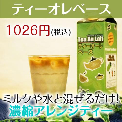 ミルクと混ぜるだけで簡単ティーオレ 全品ポイント10倍 卸売り 紅茶シロップ ティーオレベース1000ml お気にいる 紙パック入り アレンジベース ティー コーヒー ティーオレ