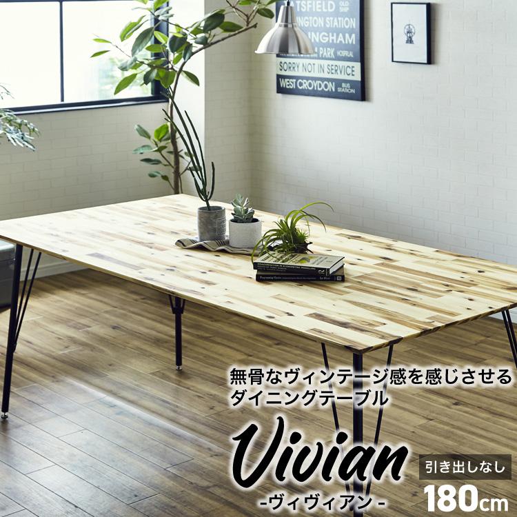 ダイニングテーブル 食卓テーブル 幅180cm 引き出しなし 木製 アカシア 鉄脚 スチール脚 ブルックリンスタイル 日本製 ヴィヴィアン