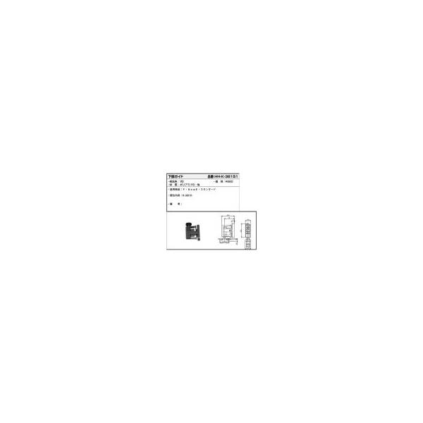 出群 下部ガイド HHK3-8151 代替品 HH-X-0033 低価格