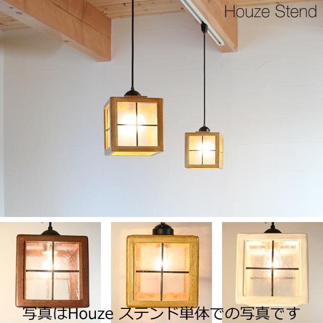Houzeステンド・kobako特注照明2灯ロングタイプ【コードを30cm以上長くする】 特注・限定商品【返品不可】|店舗照明・リノベーション照明・リフォーム照明