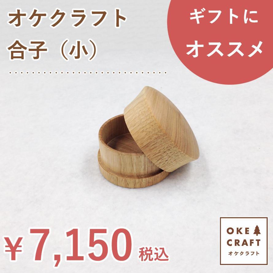 ●スーパーSALE● セール期間限定 出荷 手仕事の道具でくらしを豊かに 北海道のオケクラフト合子 小 手しごと 木製品