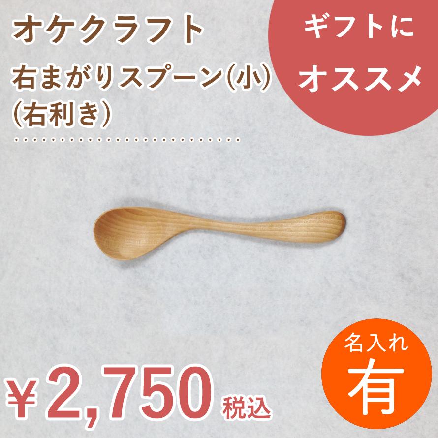 デザート 期間限定 アイスクリームに木のスプーン 名入れ 北海道のオケクラフト 右まがりスプーン 右利き用 Seasonal Wrap入荷 楽ギフ_包装選択 木製品 小