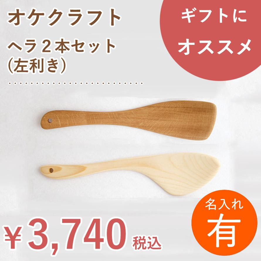 出荷 左利き用の調理器具 名入れ 北海道のオケクラフト ヘラ2本セット 左利き用 木製品 あす楽対応_北海道 人気商品 ギフト 売買