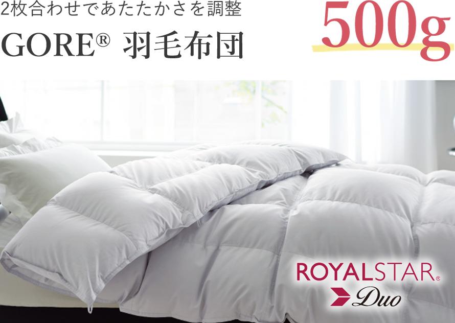 西川リビング ロイヤルスターデュオ 500g 【シングル】【ROYALSTAR Duo】【送料無料】