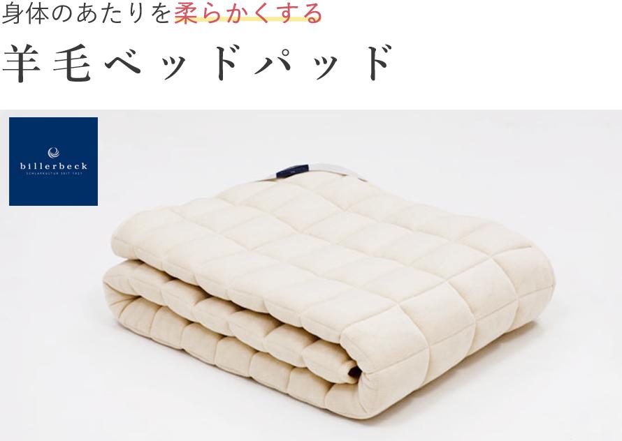 ビラベック 羊毛ベッドパッド 【シングル】【billerbeck】【送料無料】