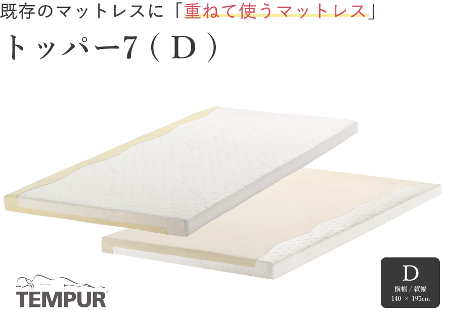 テンピュール トッパー7 D【ダブル】【TEMPUR】【Topper7】