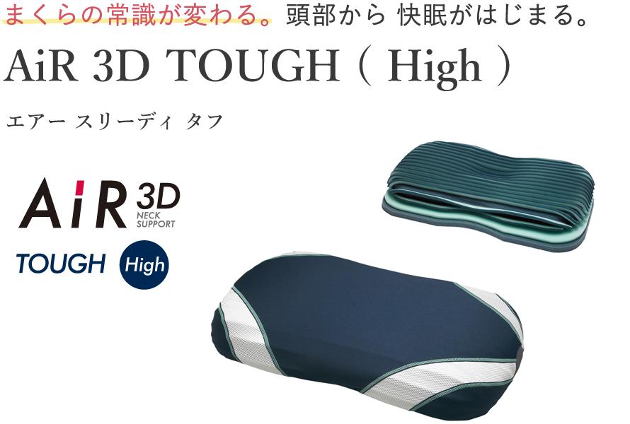 AiR 3D TOUGH High【高め】【西川】【エアー】【枕】