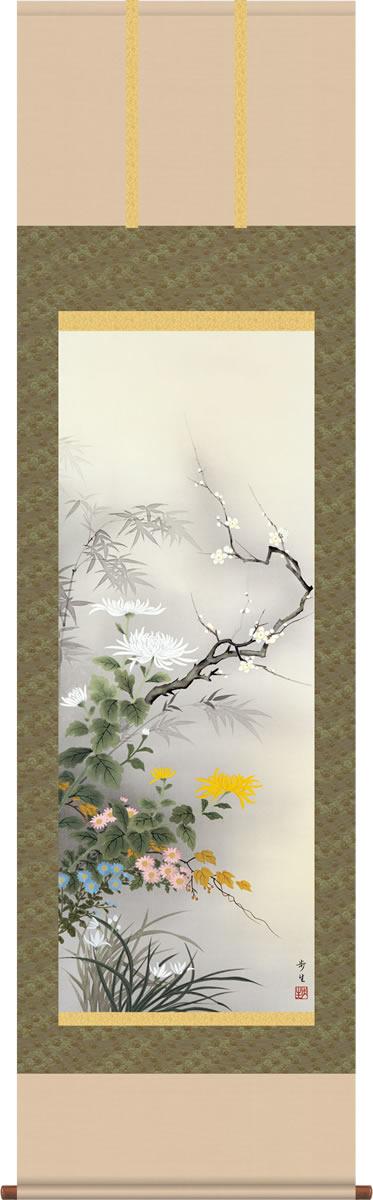 年中掛 掛け軸-四君子/北山歩生(尺五)床の間 和室 モダン オシャレ 高級 贈物 かけじく 表装 壁掛け 飾り