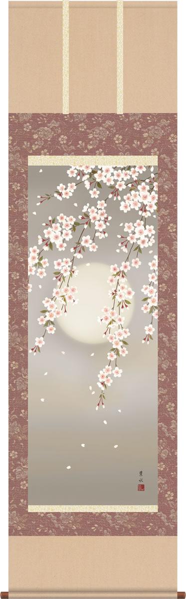 春掛 掛け軸-夜桜/緒方葉水(尺五)床の間 和室 モダン オシャレ 高級 ギフト かけじく 表装 壁掛け つるす