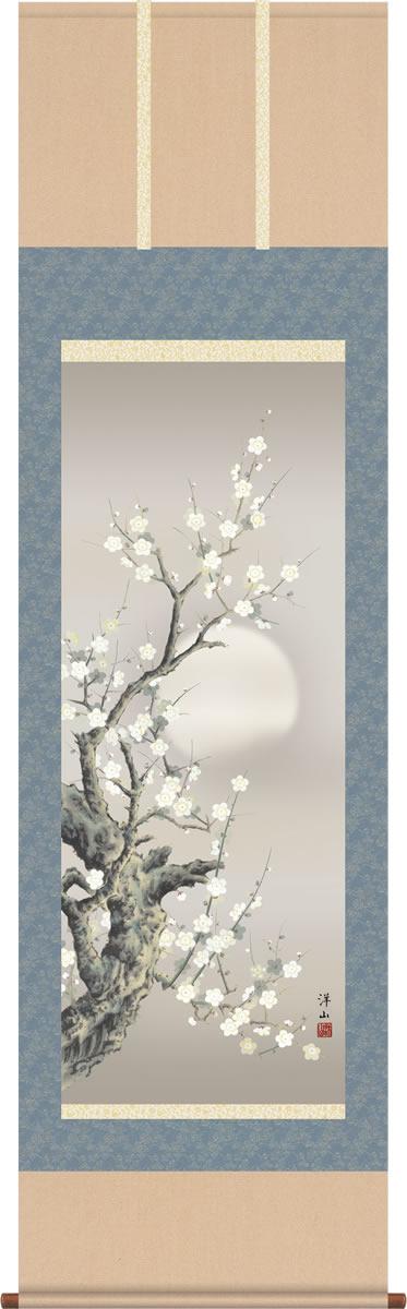 春掛 掛け軸-朧月白梅/宇崎洋山(尺五)床の間 和室 モダン オシャレ 高級 ギフト かけじく 表装 壁掛け つるす