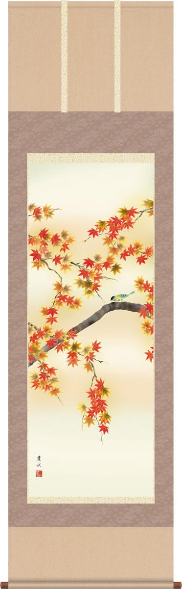 秋掛 掛け軸-紅葉に小鳥/緒方葉水(尺五)床の間 和室 モダン お洒落 日本画 贈答 ギフト 表装 壁掛け 吊るし 飾り