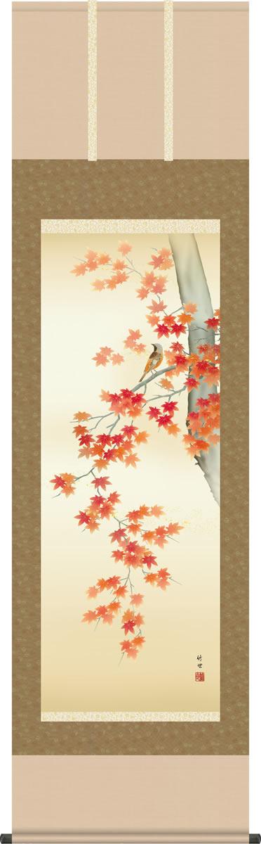 秋掛 掛け軸-紅葉に小鳥/田村竹世(尺五)床の間 和室 モダン お洒落 日本画 贈答 ギフト 表装 壁掛け 吊るし 飾り