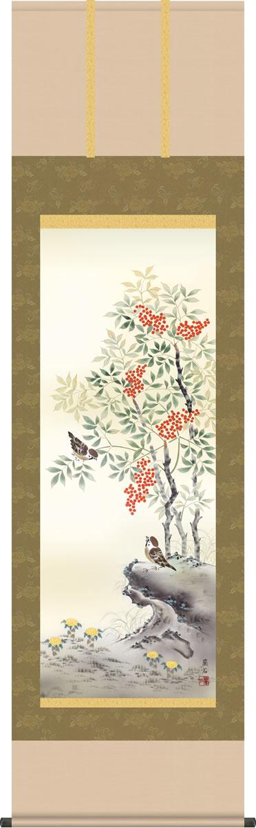 冬掛 掛け軸-南天福寿/高見蘭石(尺五)床の間 和室 モダン おしゃれ 日本製 ギフト 贈物 表装 壁飾り 花鳥 インテリア