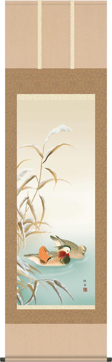 冬掛 掛け軸-鴛鴦/長江桂舟(尺五)床の間 和室 モダン おしゃれ 日本製 ギフト 贈物 表装 壁飾り 花鳥 インテリア [送料無料]
