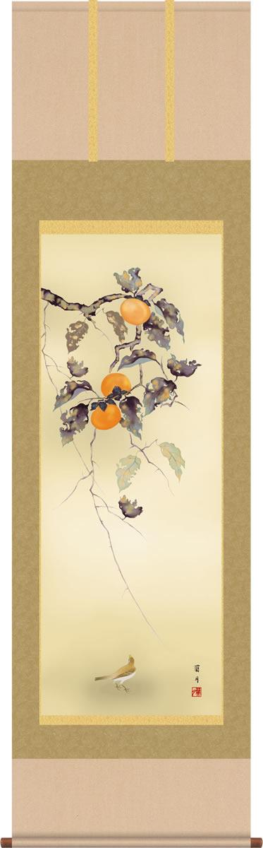 秋掛 掛け軸-柿に小鳥/吉井蘭月(尺五)床の間 和室 モダン お洒落 日本画 贈答 ギフト 表装 壁飾り つるす 花鳥 インテリア