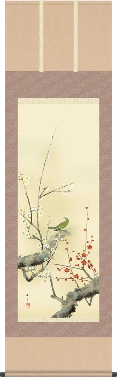 掛軸 掛け軸-紅白梅に鶯/北山歩生(尺五)床の間 和室 モダン おしゃれ 日本製 ギフト 表装 壁飾り 四季 花鳥画掛軸[送料無料]
