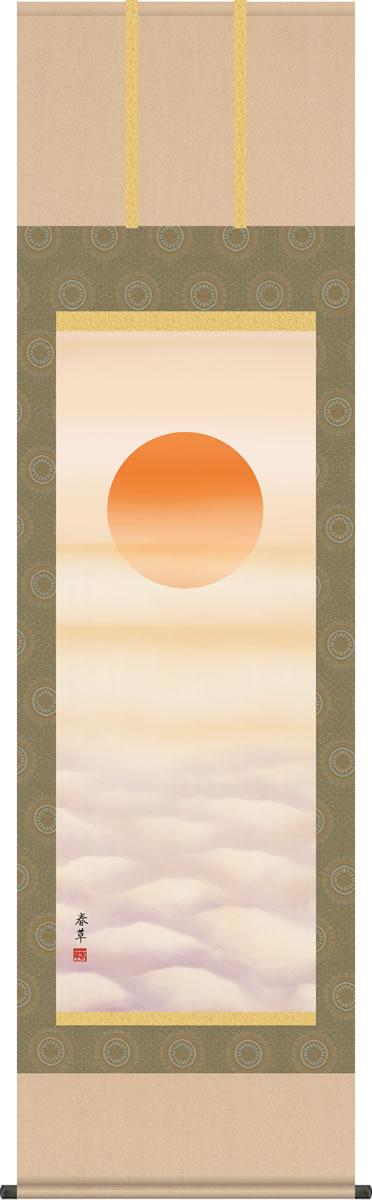 正月用掛軸-旭日/福田春草(尺五)床の間 和室 新年 お祝い 掛け軸 モダン オシャレ インテリア 表装 壁飾り 太陽[送料無料]