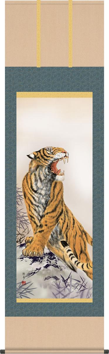 掛け軸 猛虎図掛軸-猛虎図/北条裕華(尺五)床の間 和室 トラ とら モダン[送料無料]
