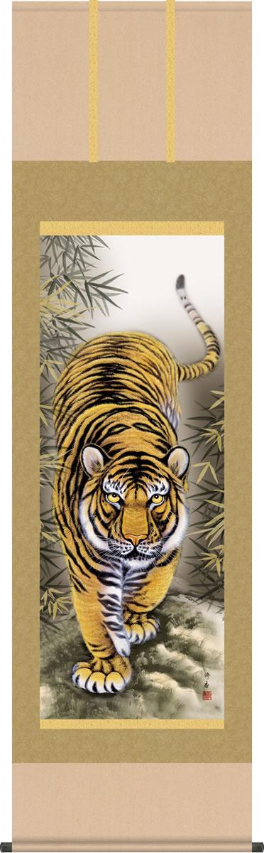 掛け軸 猛虎図掛軸-猛虎図/上村修香(尺五)床の間 和室 トラ とら モダン[送料無料]