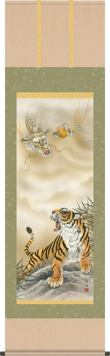 掛け軸 龍虎図掛軸-龍虎図/長江桂舟(尺五)床の間 和室 龍 虎[送料無料]