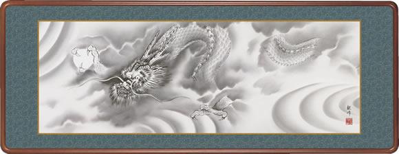 隅丸和額-龍神図/山村 観峰 [長押 壁掛け 女桑額 慶祝縁起画額]送料無料