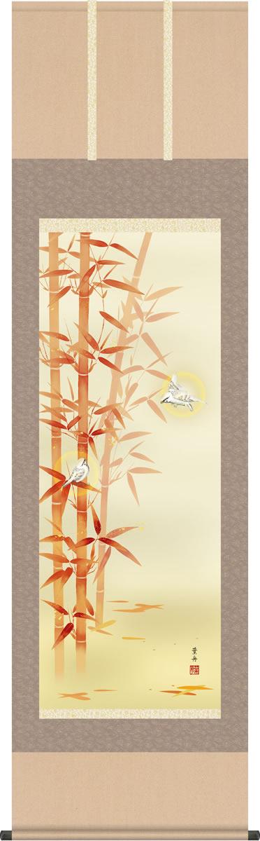 掛け軸 縁起画掛軸-朱竹/根本葉舟(尺五)床の間 和室 年中 お目出度い[送料無料]