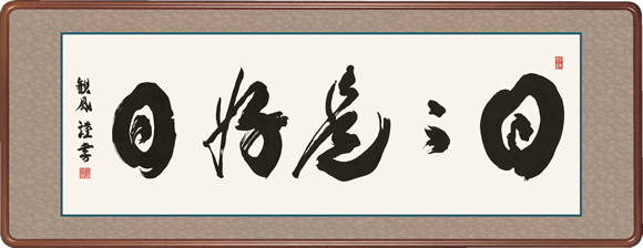仏書扁額 日々是好日 浅田観風 隅丸額 仏間飾り 長押飾り 幅124×高さ48cm [送料無料]