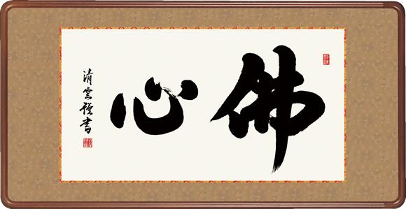 仏書扁額 佛心 吉村清雲 隅丸額 仏間飾り 長押飾り 幅93×高さ48cm [送料無料]