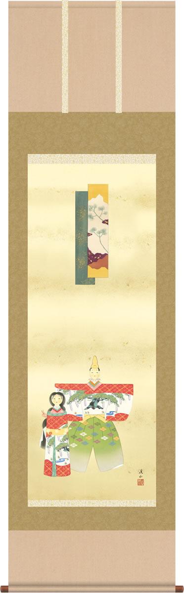 桃の節句画掛軸-立雛/伊藤渓山(尺五)床の間 和室 女の子 祭り お祝い お雛様 初節句 モダン オシャレ 吊るし 子供 孫[送料無料]