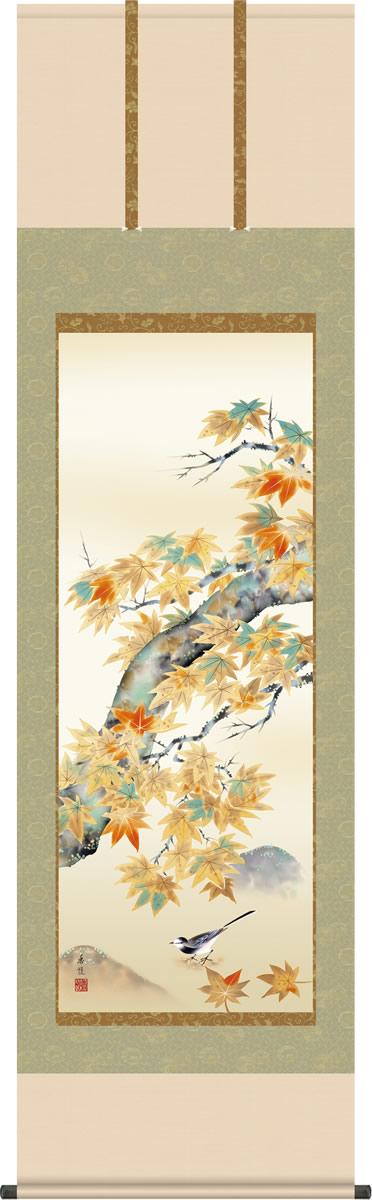 秋掛け 掛け軸 紅葉に小鳥 西尾香悦 尺五 本表装 正絹 床の間 花鳥画 モダン 掛軸[送料無料]