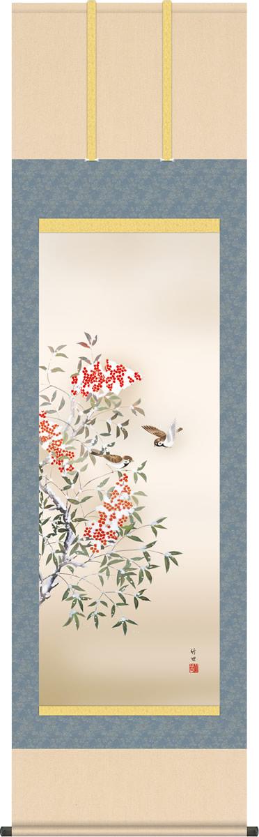 冬の掛け軸 南天 田村竹世 尺五 本表装 床の間 花鳥画 モダン 掛軸[送料無料]