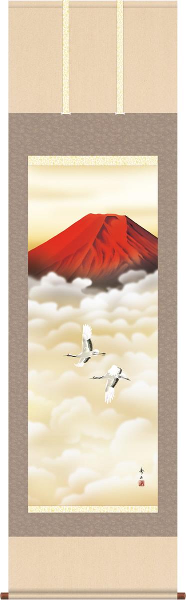 年中飾り 富士山 掛け軸 赤富士双鶴 鈴村秀山 尺五 本表装 床の間 山水画 モダン 掛軸[送料無料]